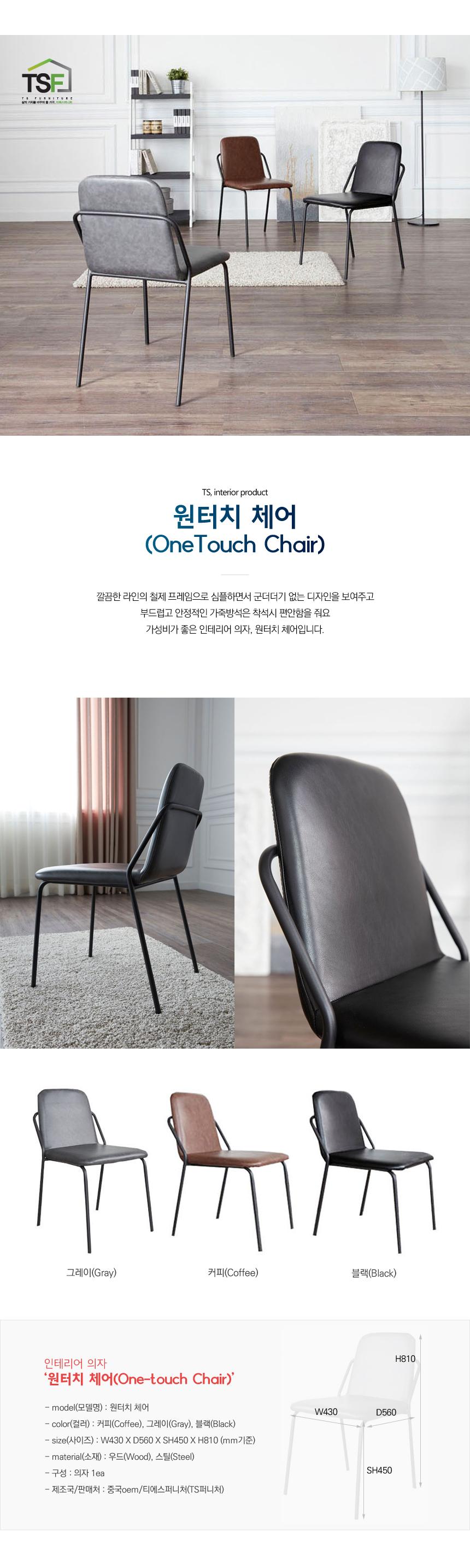 I 원터치 체어 카페 인테리어 식탁의자 - 티에스퍼니처, 65,200원, 식탁/의자, 식탁 의자