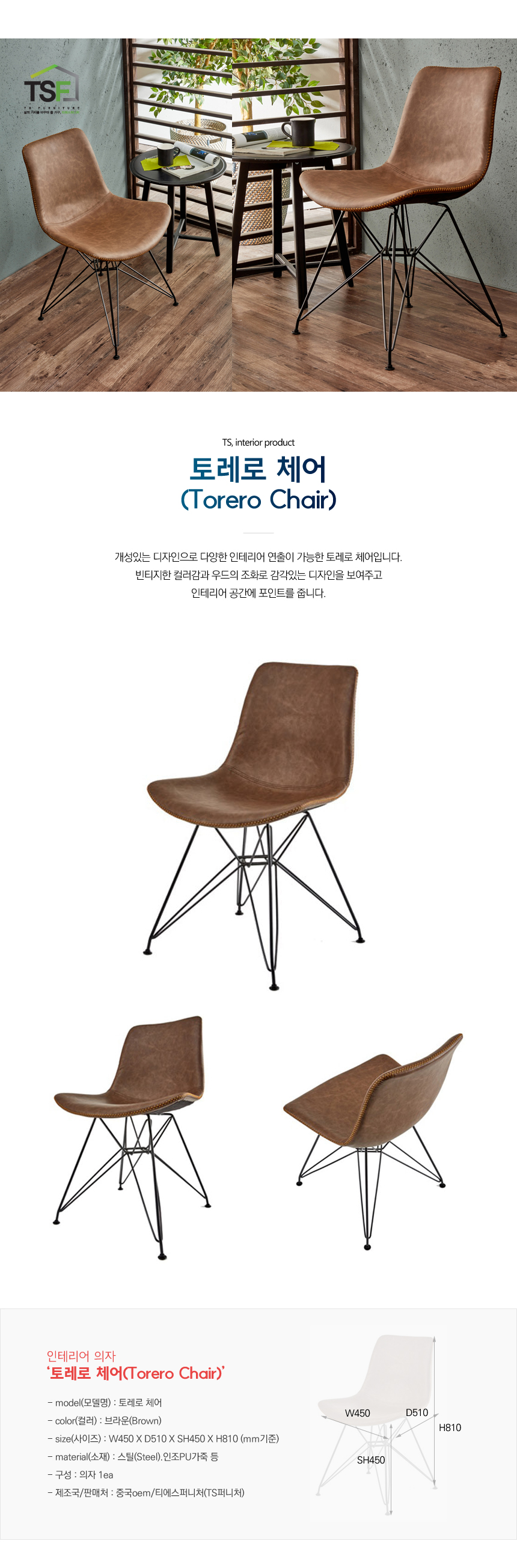 I 토레로 체어 카페 인테리어 식탁의자 - 티에스퍼니처, 102,000원, 식탁/의자, 식탁 의자