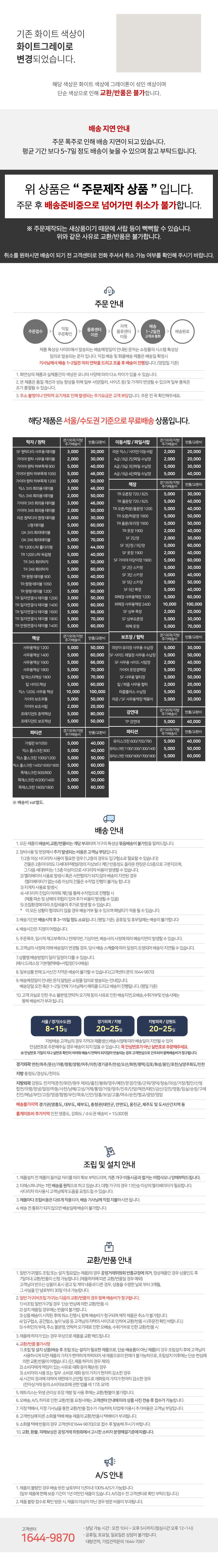 사이언 일반키 3단이동서랍 - 티에스퍼니처, 252,700원, 가구, 옷장/수납장