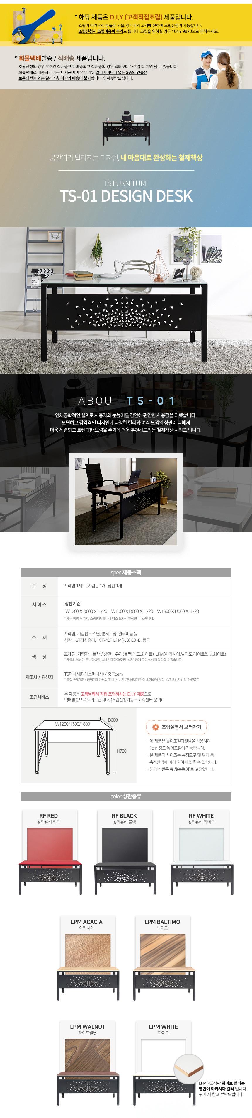 TS-01 LPM 책상 1500x600 철제 컴퓨터 사무용책상 - 티에스퍼니처, 147,000원, 책상/의자, 일반 책상