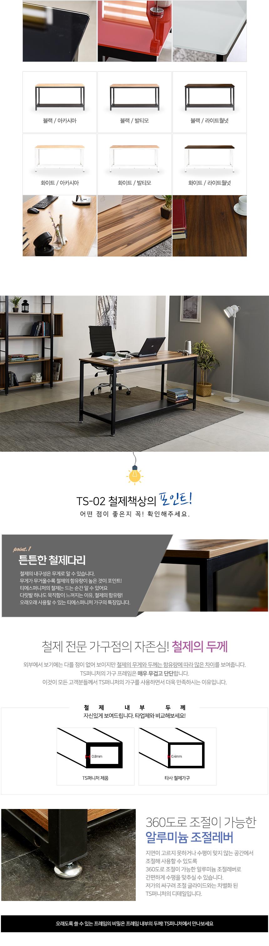 TS-02 강화유리 책상 1200x600 철제 컴퓨터 사무용 게이밍 책상 - 티에스퍼니처, 156,600원, 책상/의자, 일반 책상