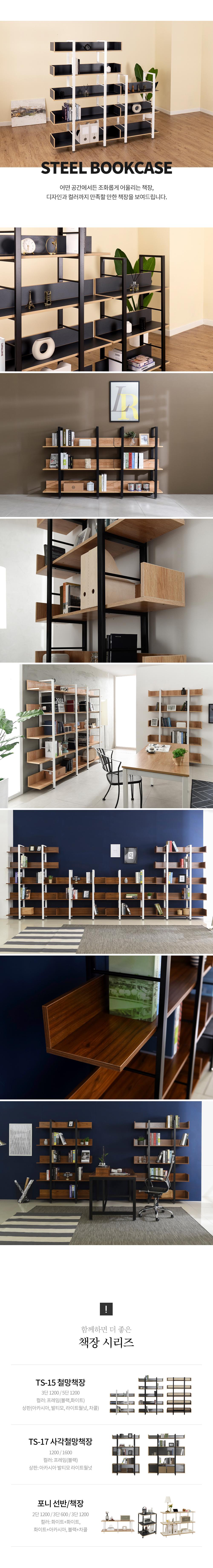 TS-15 5단 1200 책장 책꽂이 수납선반 학생책장 - 티에스퍼니처, 175,400원, 책상/의자, 일반 책상
