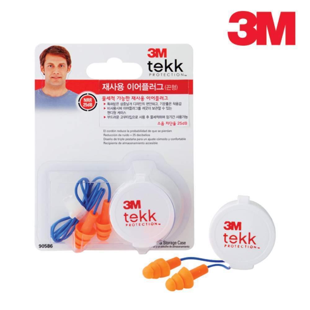 [더산3M]3M TEKK 재사용 이어플러그 끈형 90586/3M귀마개/공부귀마개/방음귀마개/소음방지/소음귀마개/폼귀마개