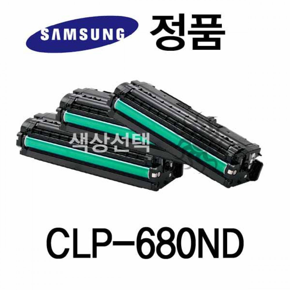 삼성정품 CLP-680ND 컬러 레이저프린터 토너 컬러