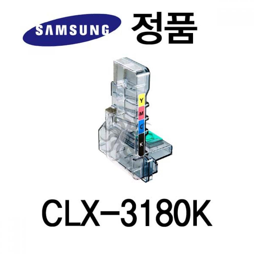 삼성정품 CLX-3180K 컬러 레이저프린터 폐토너통