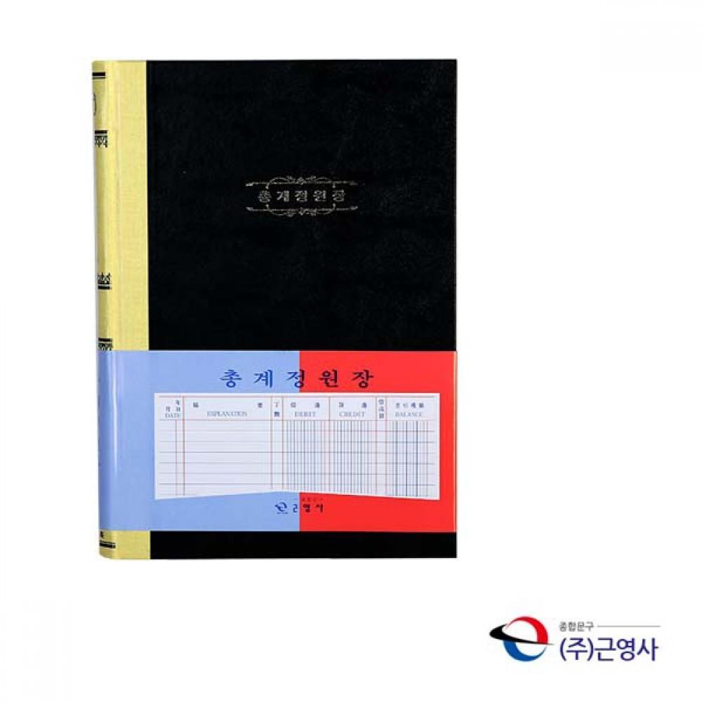 N7 수기장부 200P 총계정원장