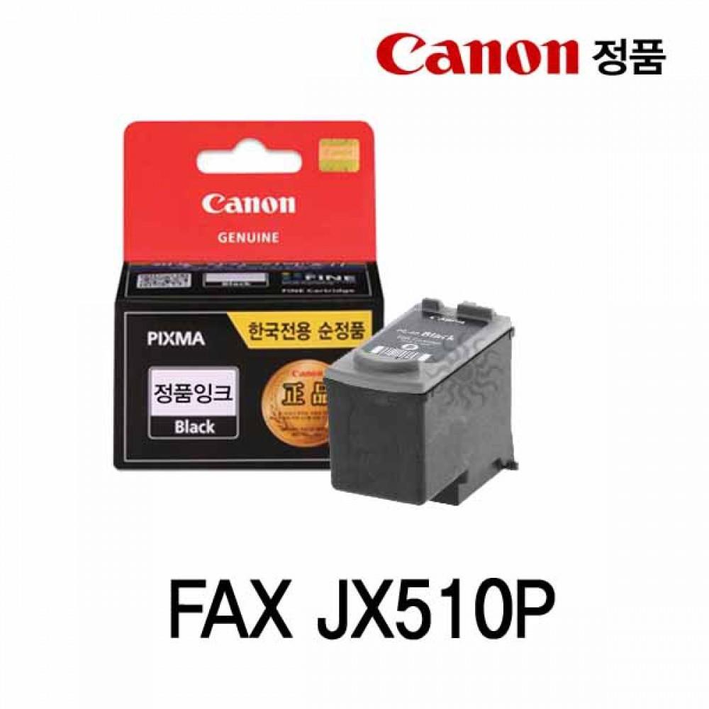캐논 FAX JX510P 정품잉크 검정