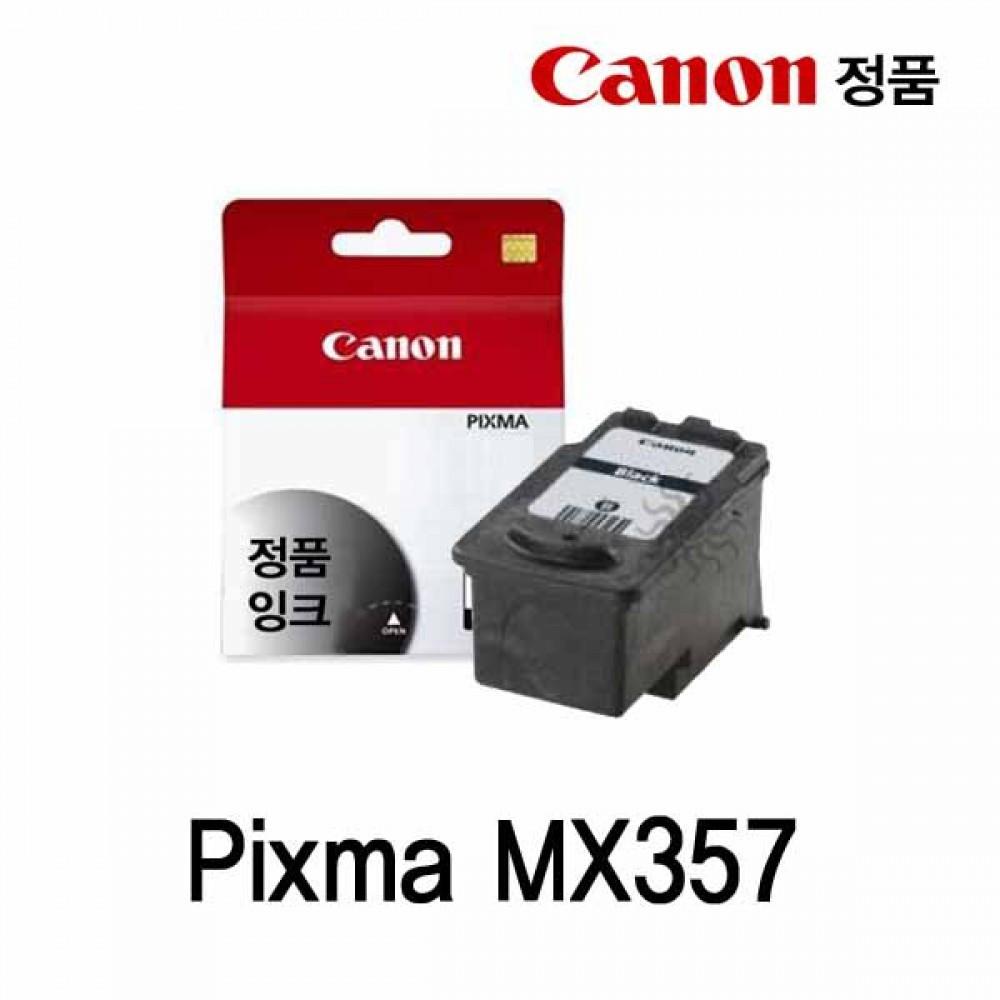 캐논 Pixma MX357 정품잉크 검정