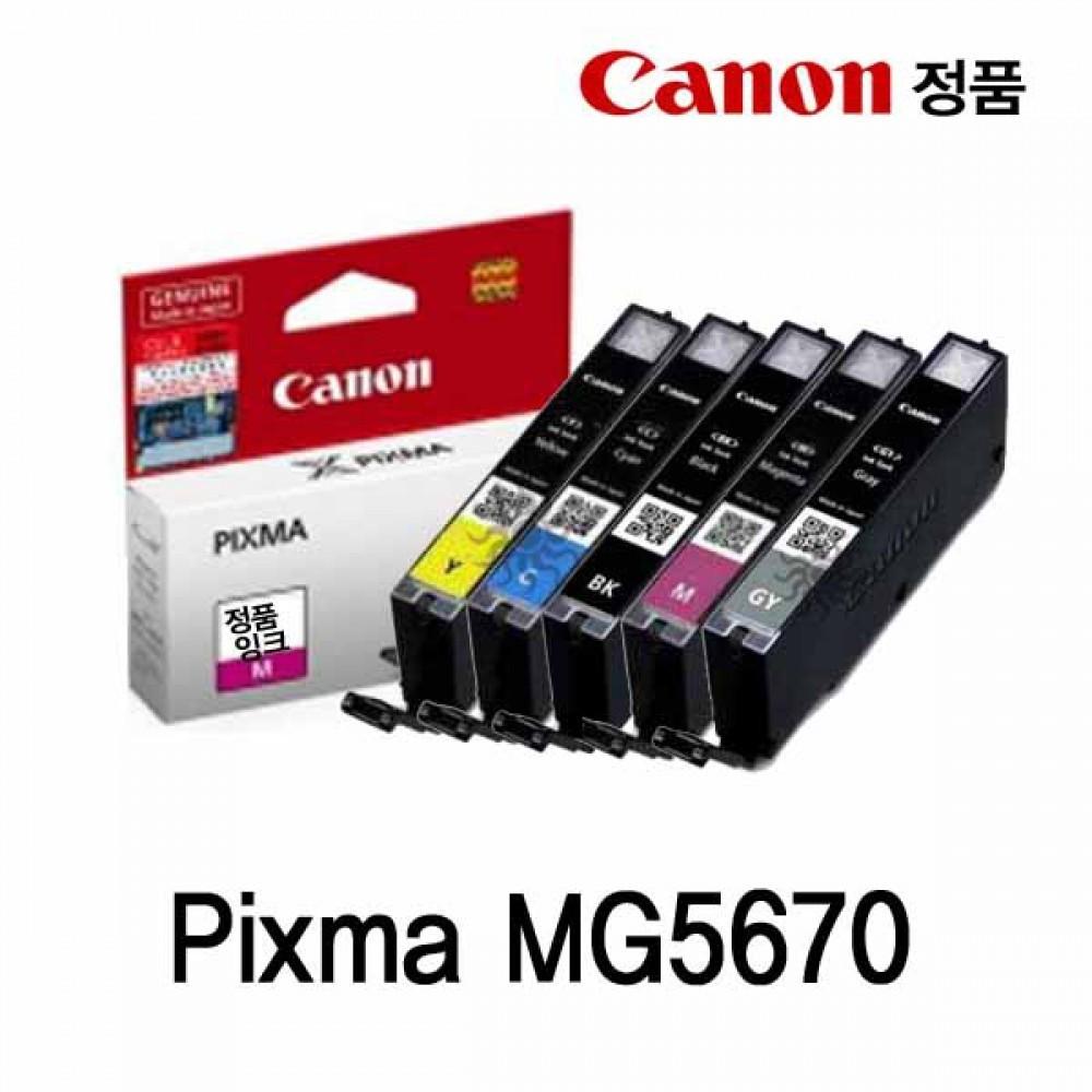 캐논 PIXMA MG5670 정품잉크 칼라