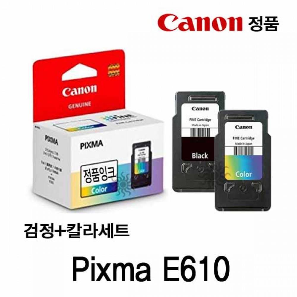 캐논 Pixma E610 정품잉크 검정 칼라세트