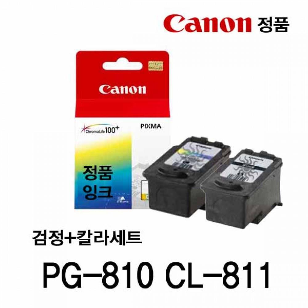 캐논 PG-810 CL-811 정품잉크 검정 칼라세트