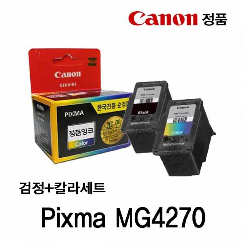 캐논 Pixma MG4270 정품잉크 검정 칼라세트