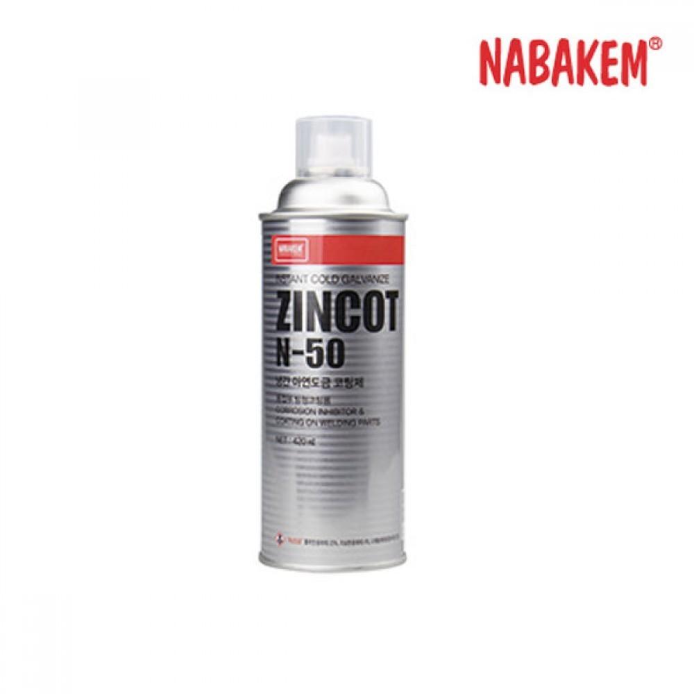 나바켐 산업체전용 아연 징크코트 ZINCOT N-50