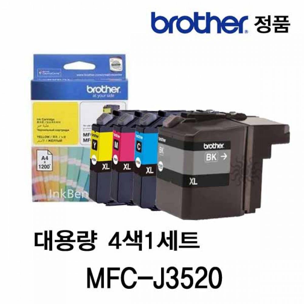브라더 MFC-J3520 잉크젯복합기 정품잉크 4색세트