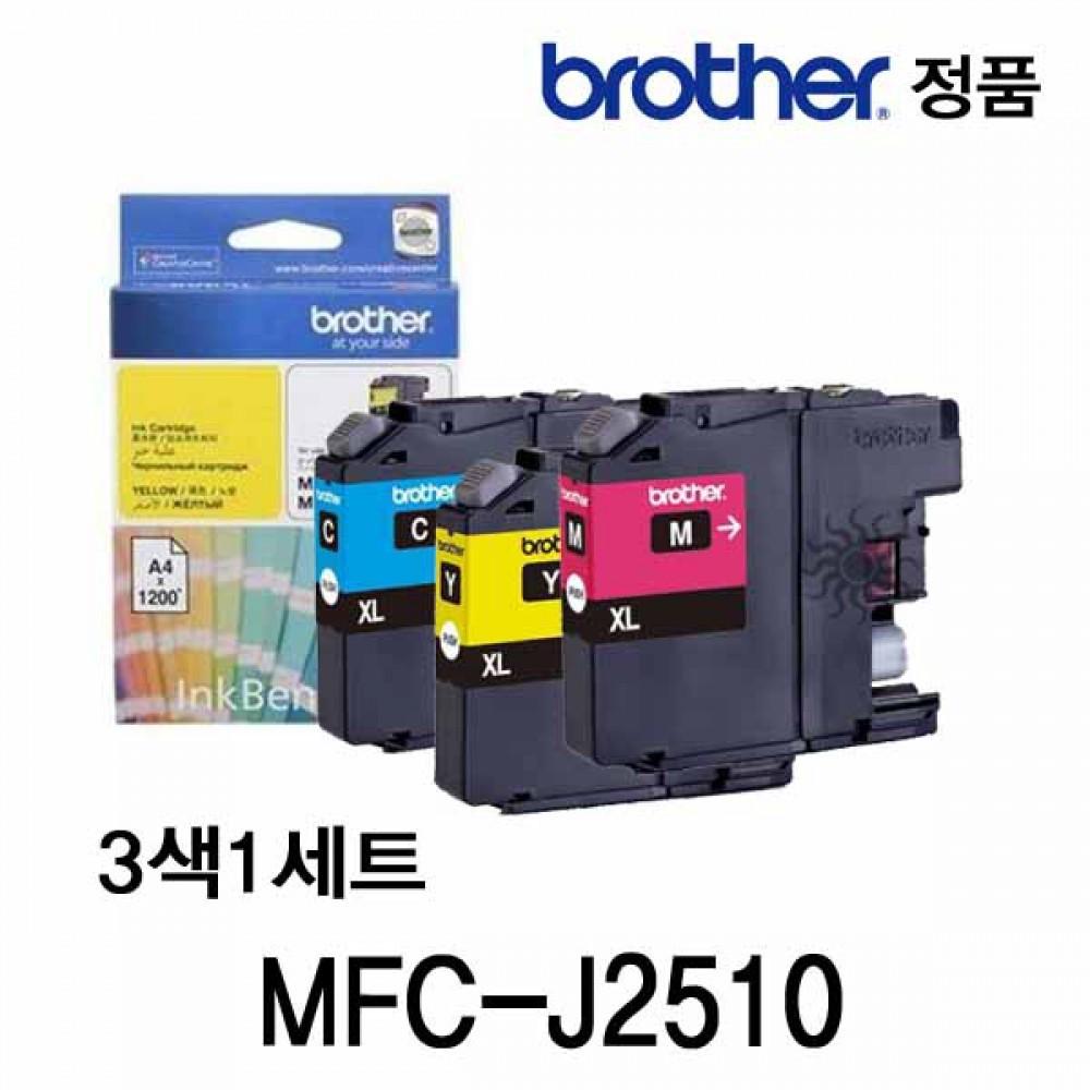 브라더 MFC-J2510 정품잉크 3색세트