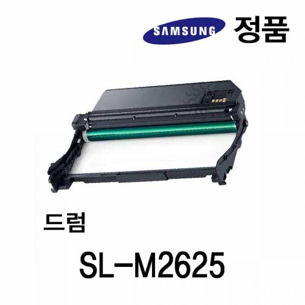 삼성정품 SL-M2625 흑백 레이저프린터 드럼