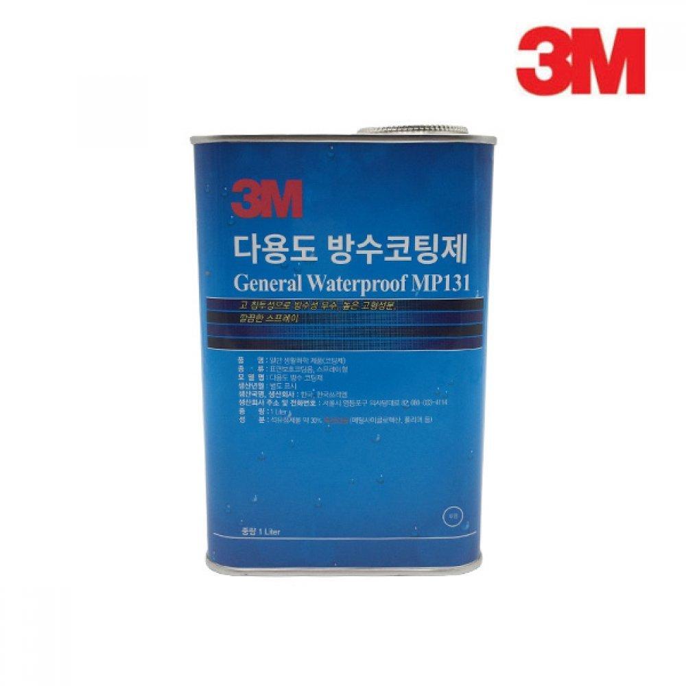 3M 다용도 방수코팅제 MP131 1L