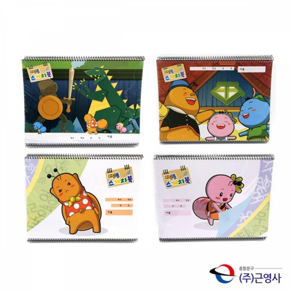 근영사 1000 초등용 8절 스케치북 도화지 10P
