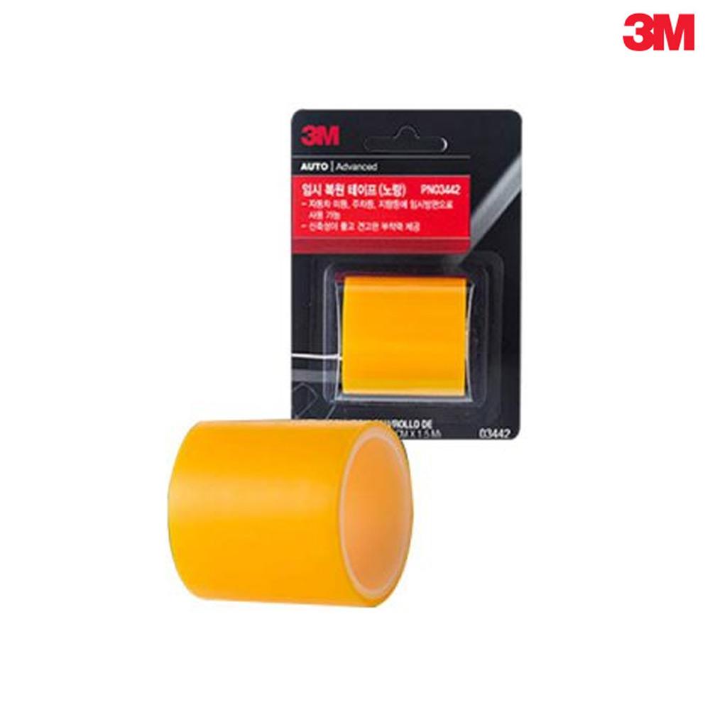 3M 임시 복원 테이프 옐로우 PN03442 48mm x 1.5M [제작 대량 도매 로고 인쇄 레이저 마킹 각인 나염 실크 uv 포장 공장 문의는 네이뽕]