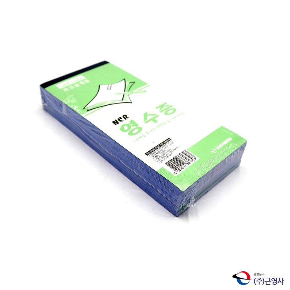 근영사 최고급 NCR 영수증 5개입
