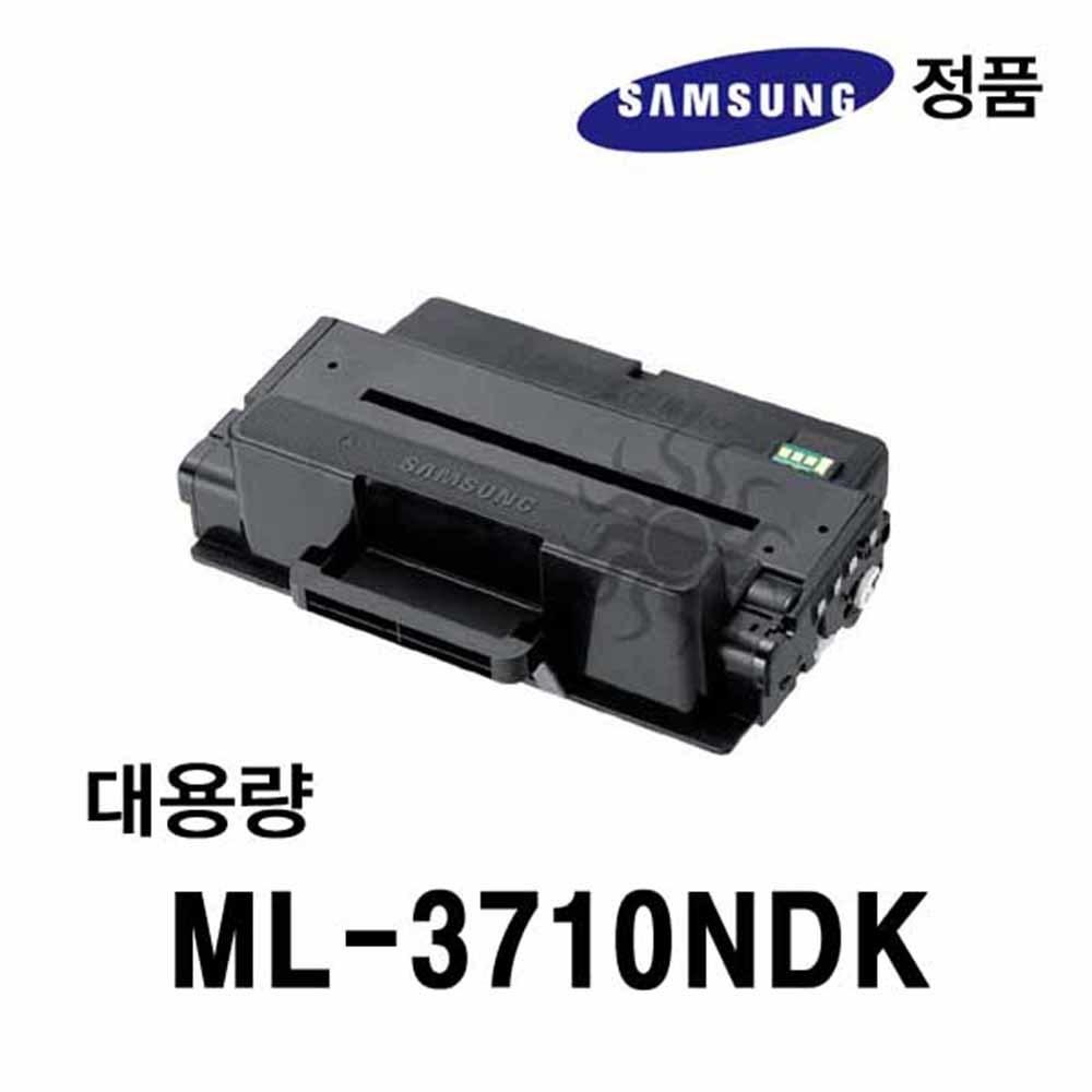 삼성정품 ML-3710NDK용 흑백레이저프린터토너 대용량