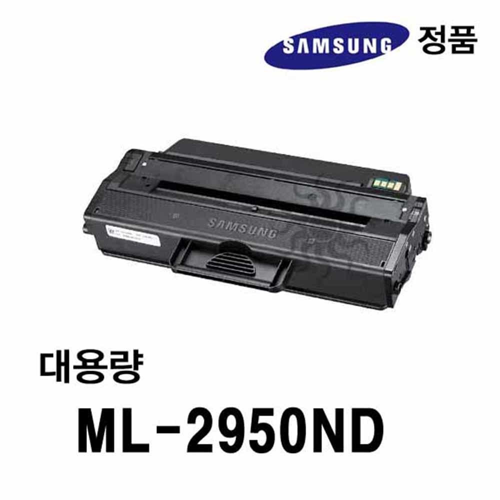 삼성정품 ML-2950ND용 흑백레이저프린터토너 대용량