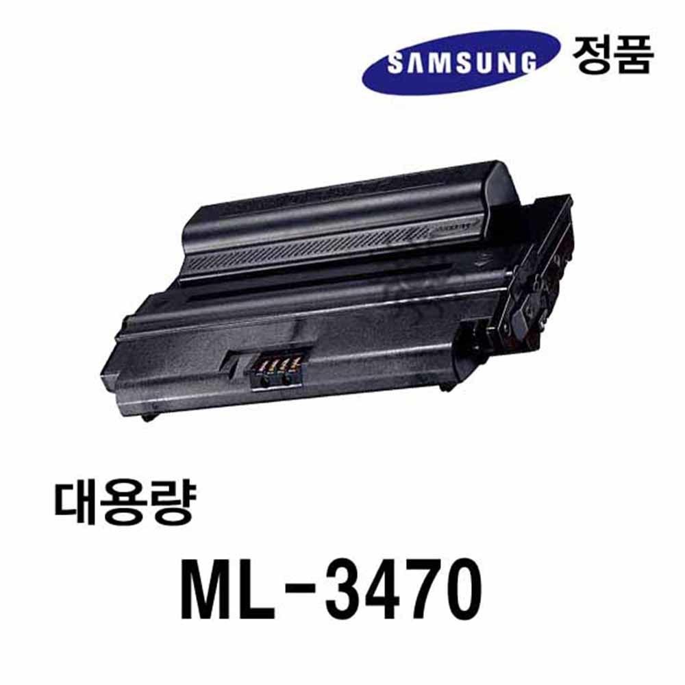 삼성정품 ML-3470용 흑백레이저프린터토너 대용량