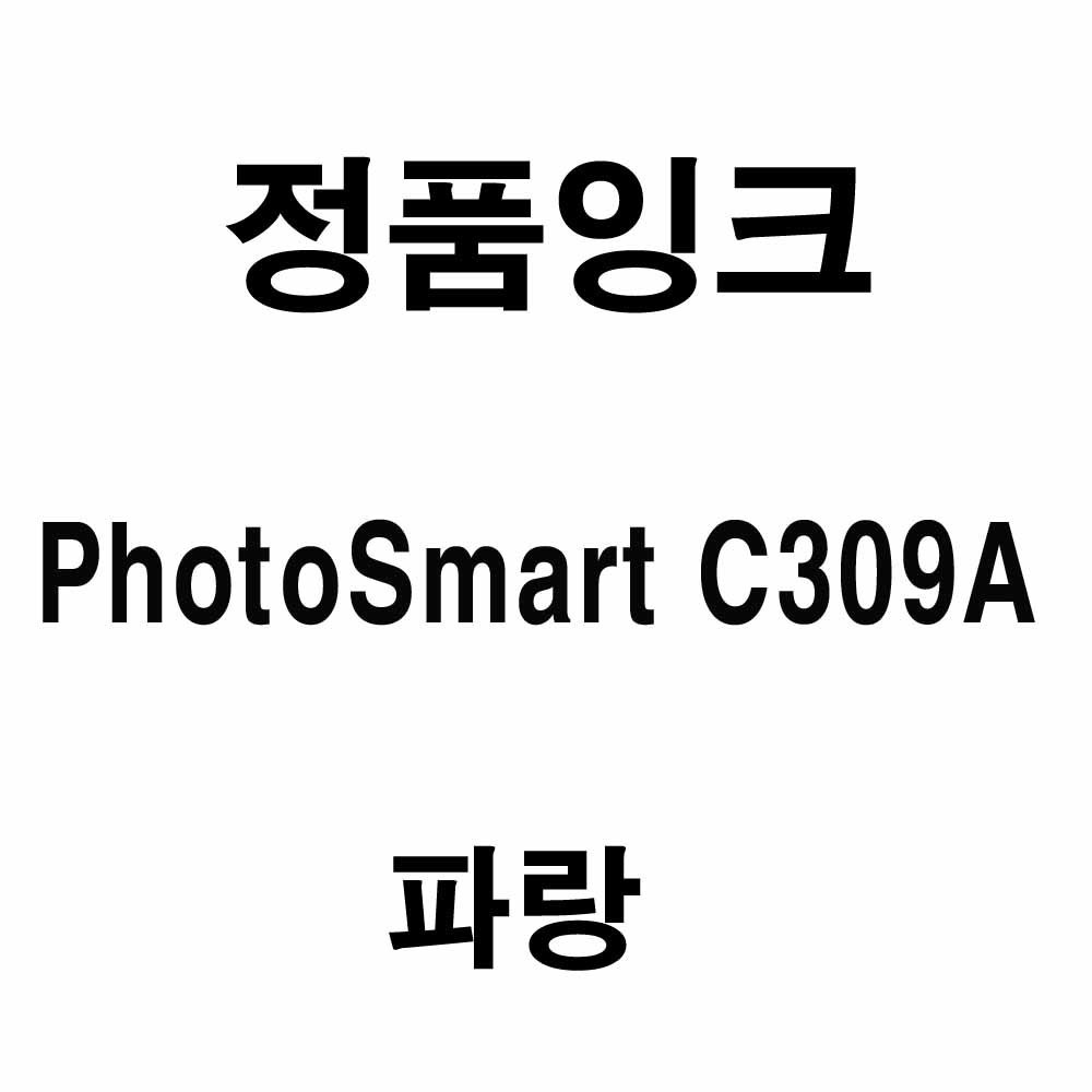 Photo Smart C309A용 정품잉크 파랑(190819품절/온라인판매금지)