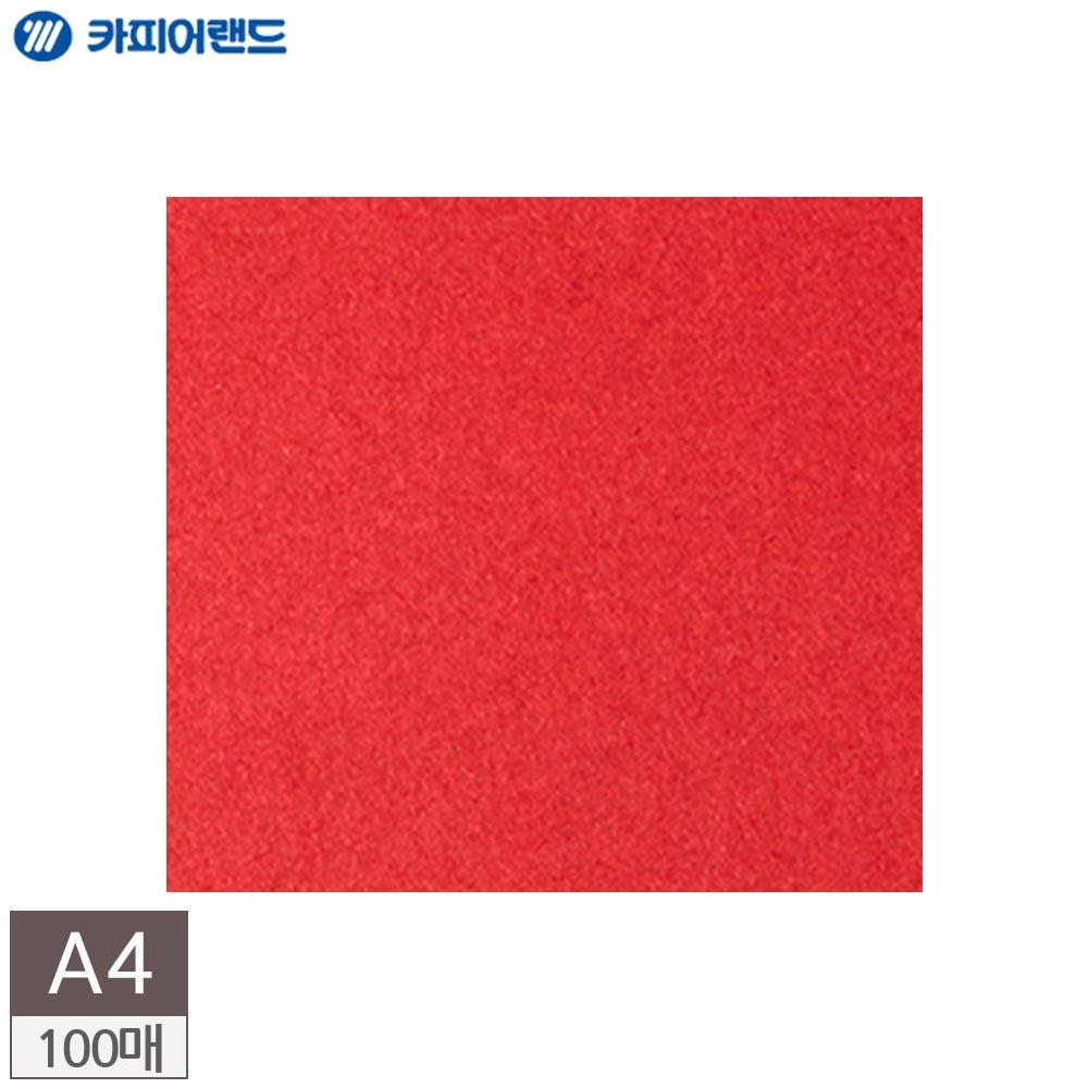 A4 100매 레자크 제본표지용 종이표지 적색