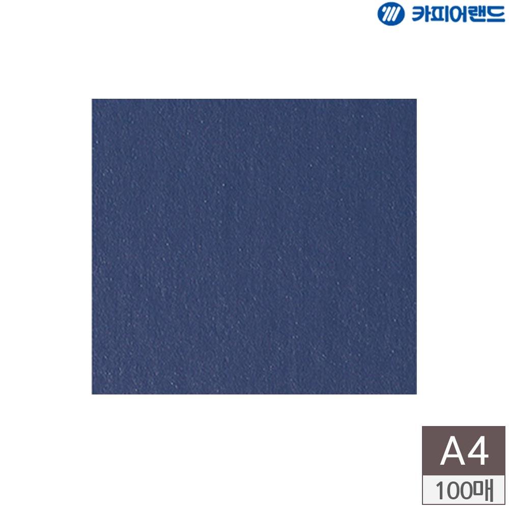 A4 제본표지용 레자크 종이표지 100매 청색