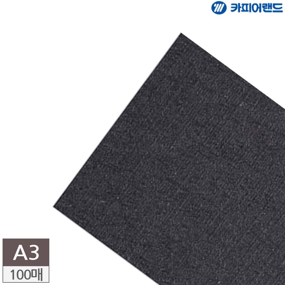 검은색 A3 제본표지용 바이로닉지 100매