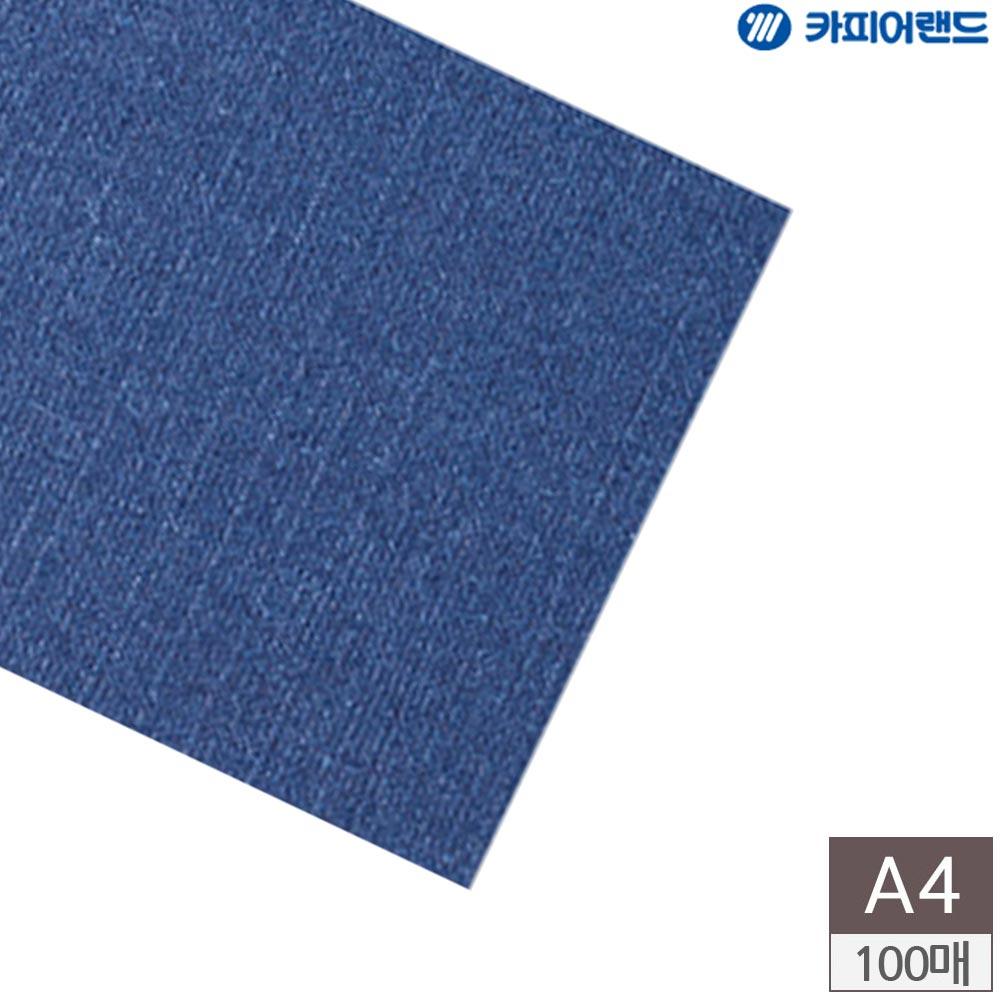 바이로닉지 청색 제본표지용 100매 A4