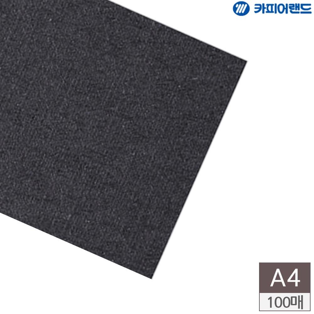 100매 바이로닉지 A4 제본표지용 검은색