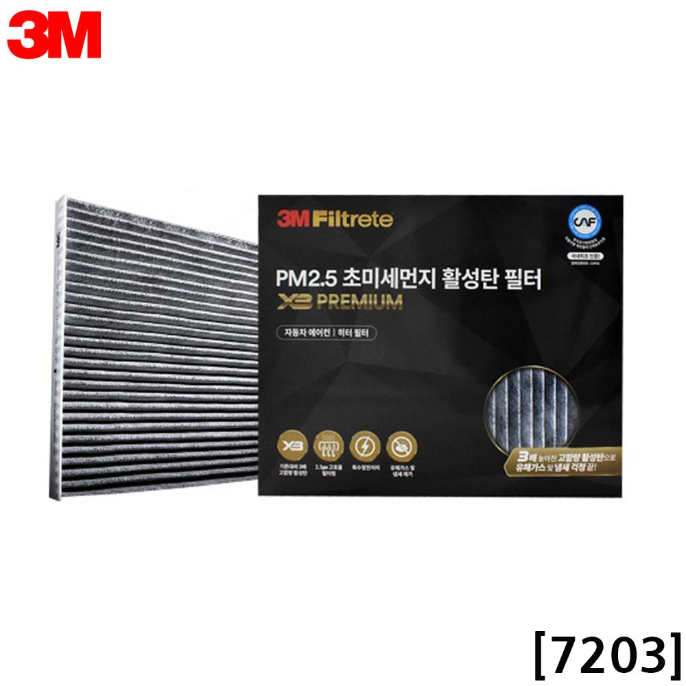 3M X3 프리미엄 활성탄 차량필터 7203 TG NF CM 로체 [제작 대량 도매 로고 인쇄 레이저 마킹 각인 나염 실크 uv 포장 공장 문의는 네이뽕]
