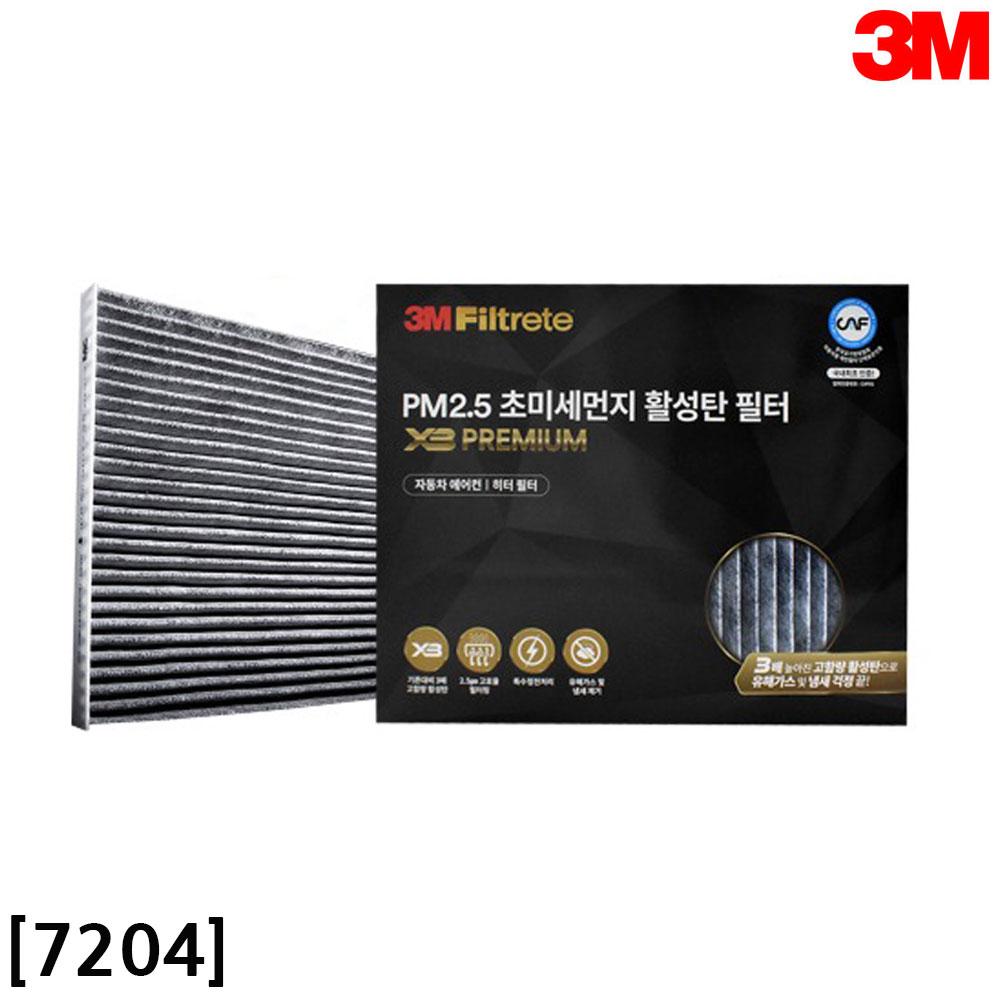3M X3 프리미엄 활성탄 차량필터 7204 TG NF 로체 CM [제작 대량 도매 로고 인쇄 레이저 마킹 각인 나염 실크 uv 포장 공장 문의는 네이뽕]