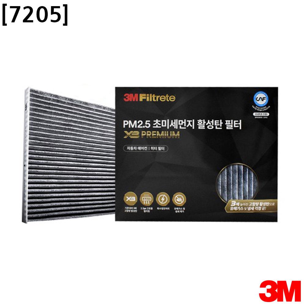 3M X3 프리미엄 활성탄 차량필터 7205 HG YF DM 맥스 [제작 대량 도매 로고 인쇄 레이저 마킹 각인 나염 실크 uv 포장 공장 문의는 네이뽕]