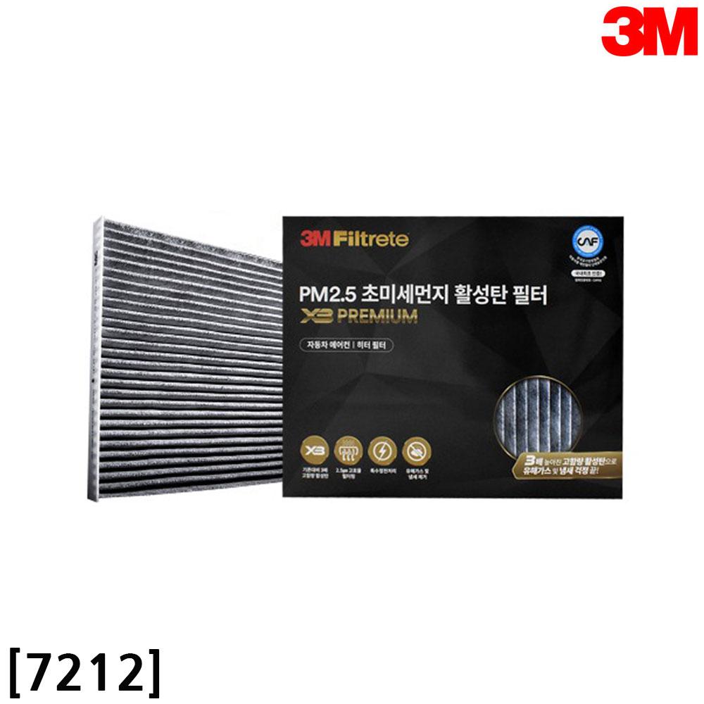 3M X3 프리미엄 활성탄 차량필터 7212 투싼 스포티지 [제작 대량 도매 로고 인쇄 레이저 마킹 각인 나염 실크 uv 포장 공장 문의는 네이뽕]