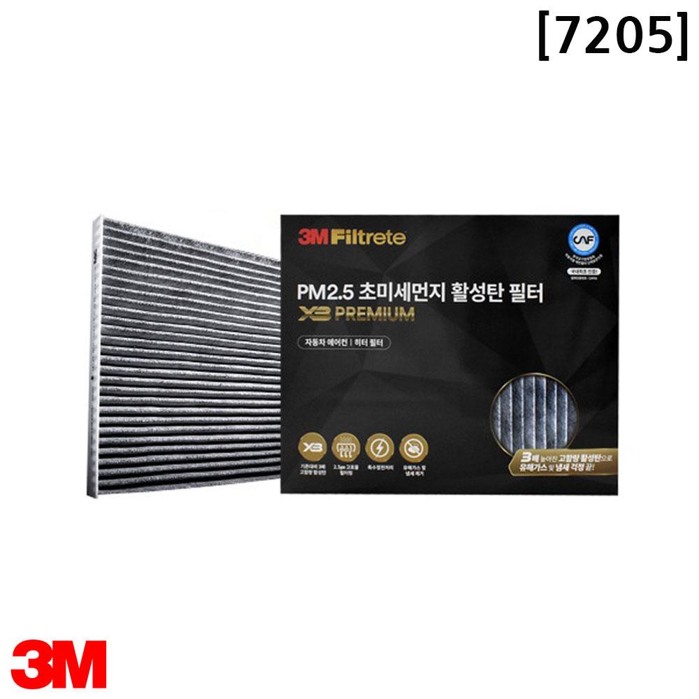 3M X3 프리미엄 활성탄 차량필터 7205 기아 YP K5 K7 [제작 대량 도매 로고 인쇄 레이저 마킹 각인 나염 실크 uv 포장 공장 문의는 네이뽕]