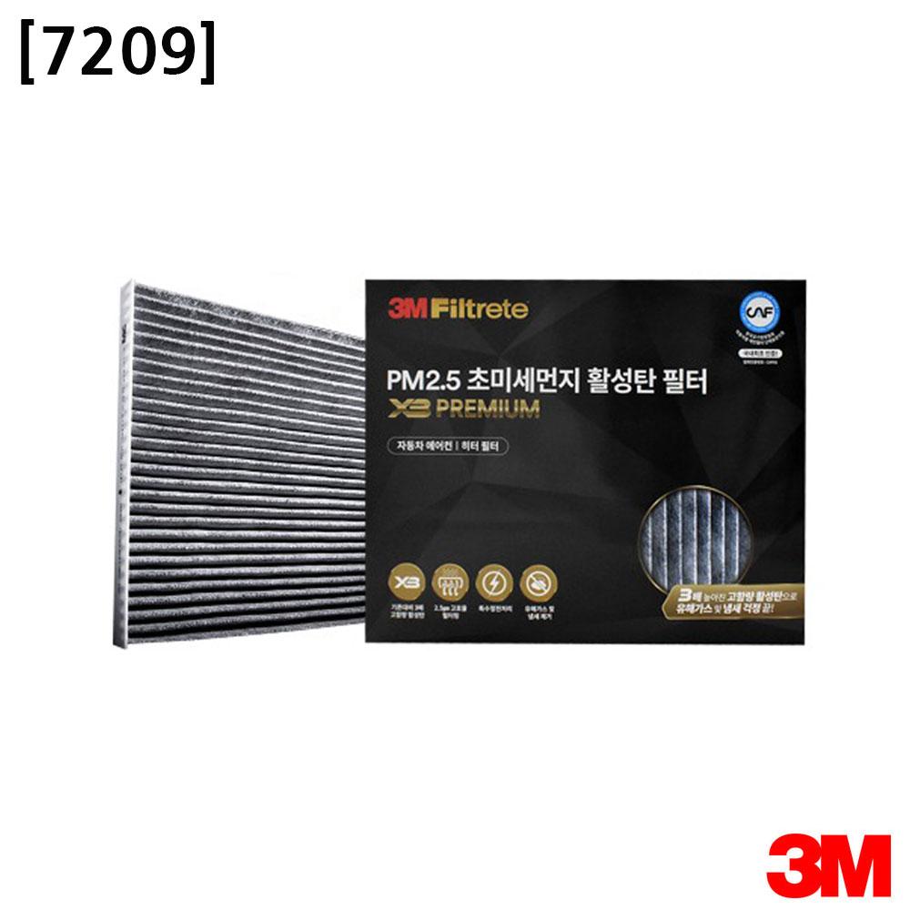 3M X3 프리미엄 활성탄 차량필터 7209 MD i30 K3 RP [제작 대량 도매 로고 인쇄 레이저 마킹 각인 나염 실크 uv 포장 공장 문의는 네이뽕]