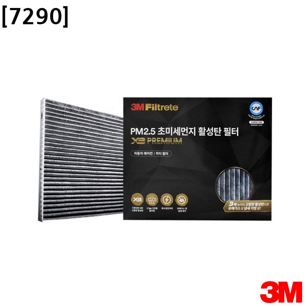 3M X3 프리미엄 활성탄 차량필터 7290 아이오닉 니로 [제작 대량 도매 로고 인쇄 레이저 마킹 각인 나염 실크 uv 포장 공장 문의는 네이뽕]