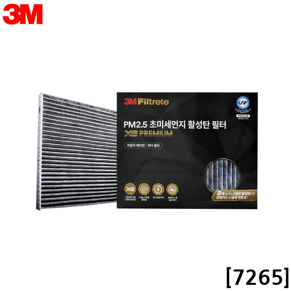3M X3 프리미엄 활성탄 차량필터 7265 SM3 뉴SM5 SM7 [제작 대량 도매 로고 인쇄 레이저 마킹 각인 나염 실크 uv 포장 공장 문의는 네이뽕]
