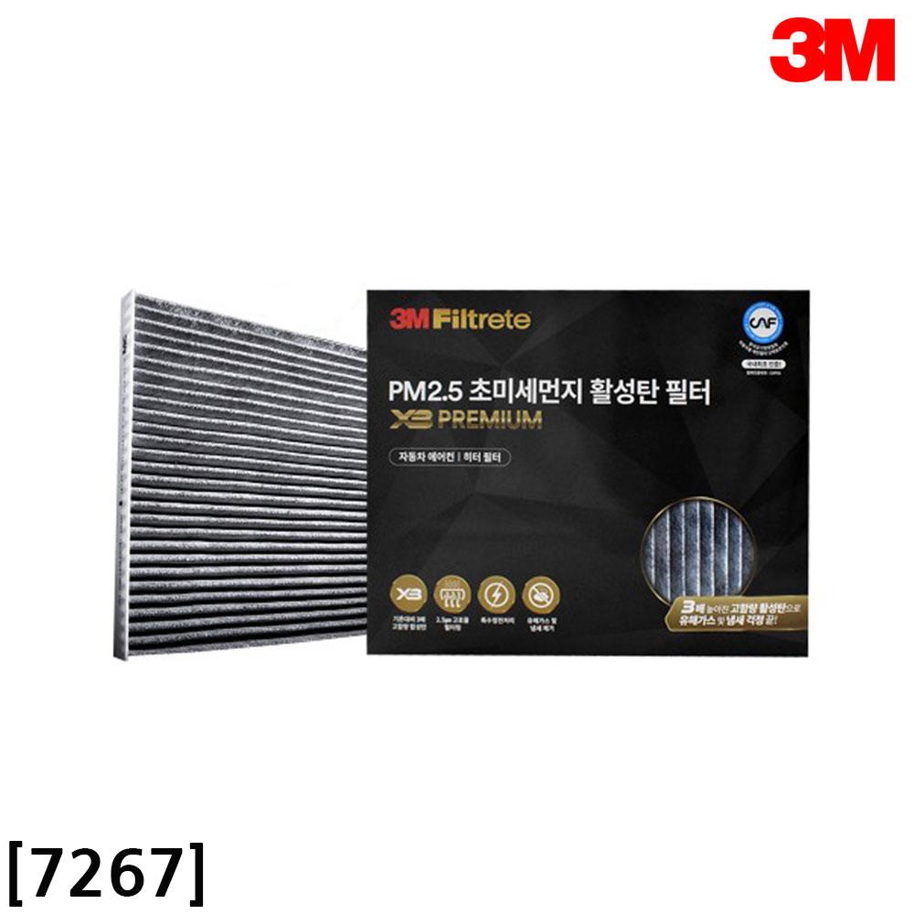 3M X3 프리미엄 활성탄 차량필터 7267 2010 뉴SM5 SM7 [제작 대량 도매 로고 인쇄 레이저 마킹 각인 나염 실크 uv 포장 공장 문의는 네이뽕]
