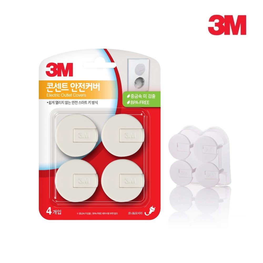 3M 유아안전 전기소켓 안전 커버 [제작 대량 도매 로고 인쇄 레이저 마킹 각인 나염 실크 uv 포장 공장 문의는 네이뽕]