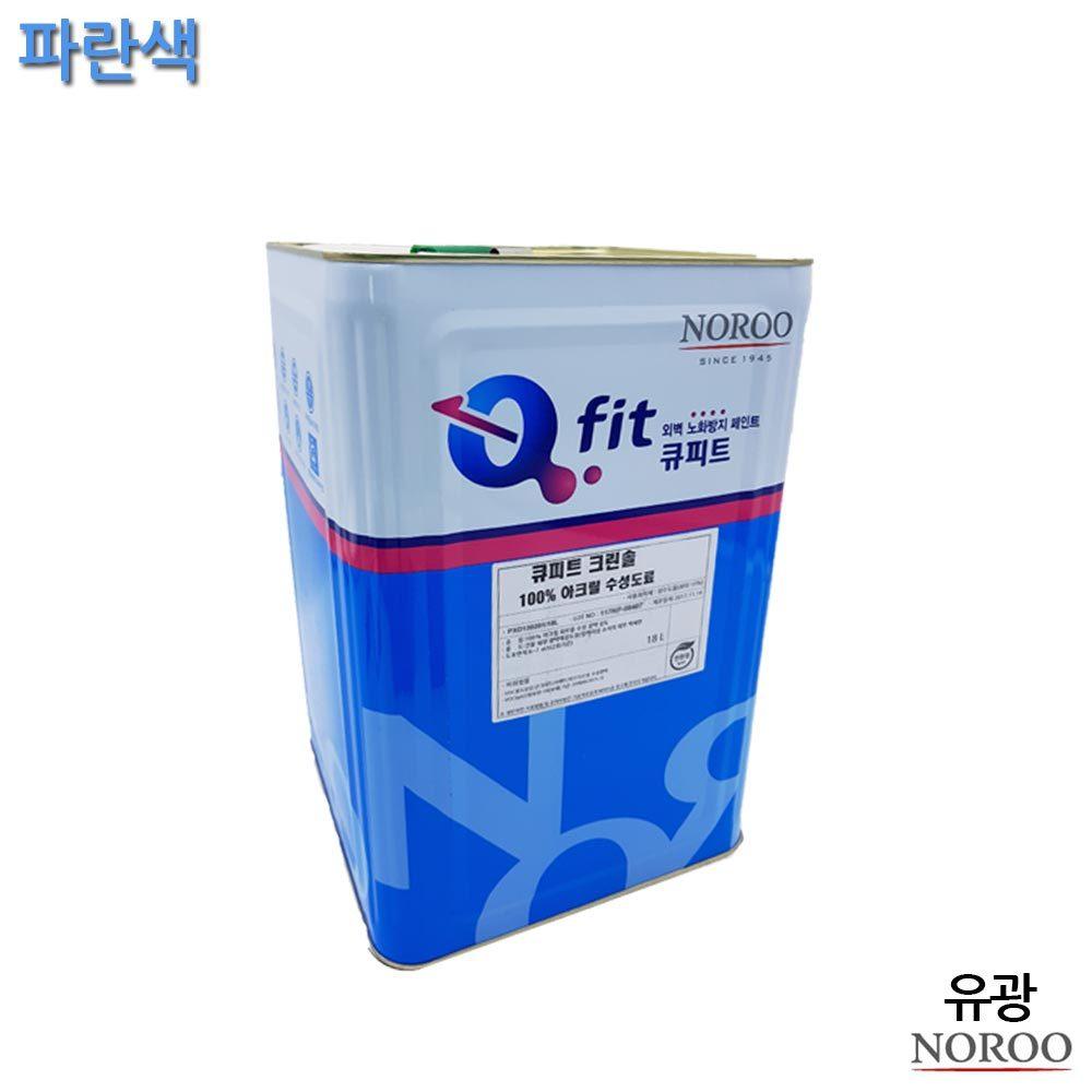 큐피트 크린솔 외부용 수성 유광 18L 파란색 4종