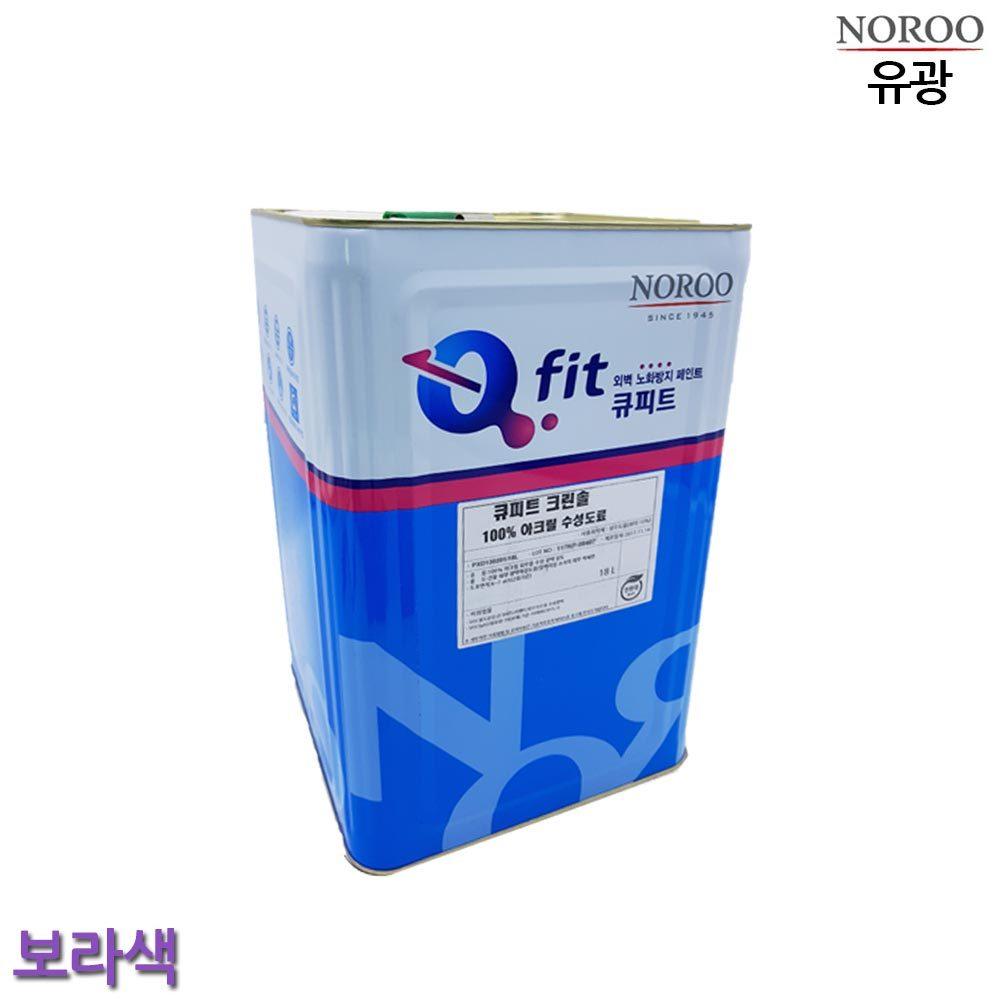 큐피트 크린솔 외부용 수성 유광 18L 보라색 4종