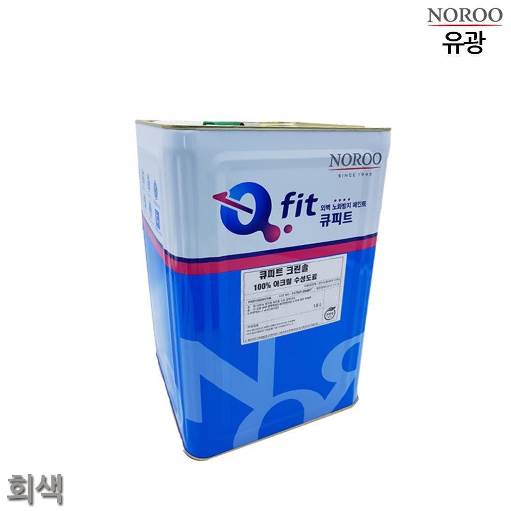 큐피트 크린솔 외부용 수성 유광 18L 회색 5종