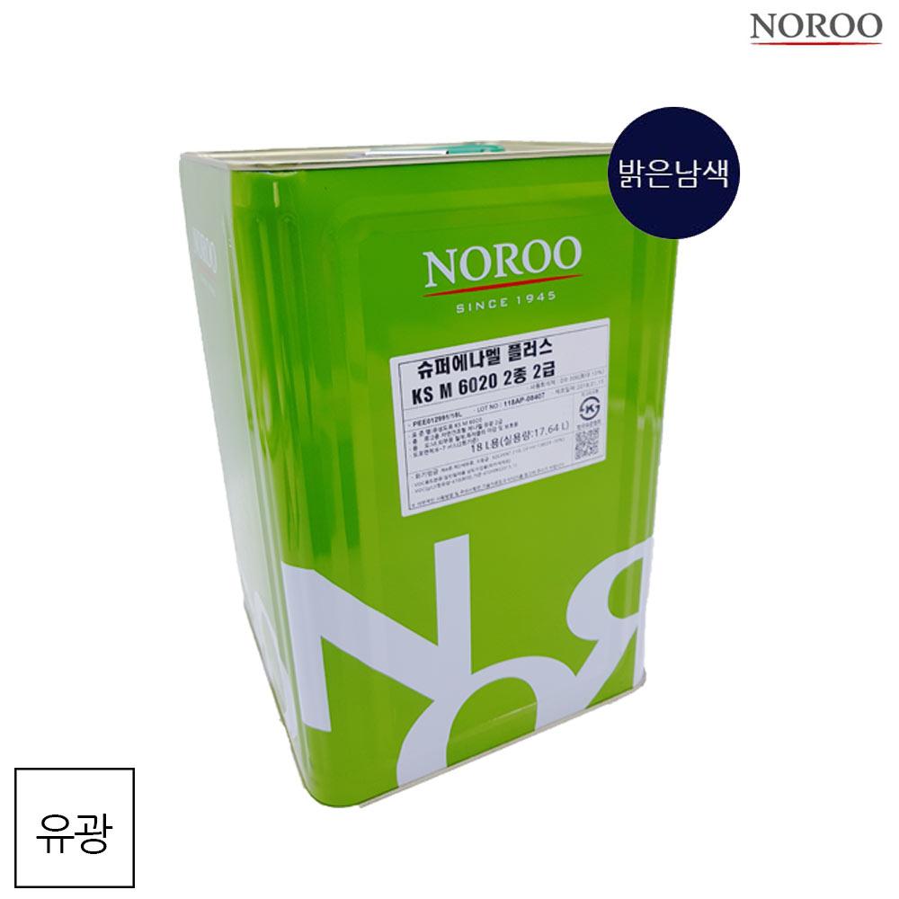 노루 슈퍼에나멜 플러스 밝은남색 유광 18L
