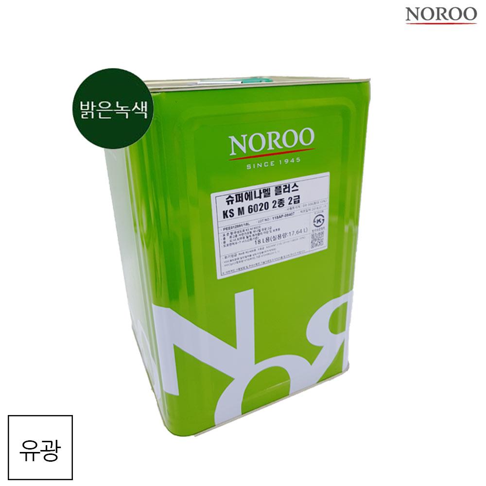 노루 슈퍼에나멜 플러스 밝은녹색 유광 18L