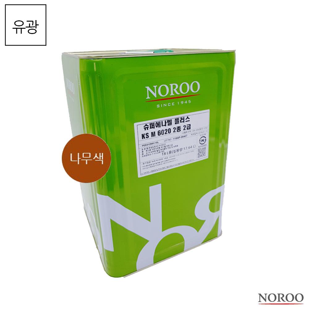 노루 슈퍼에나멜 플러스 나무색 유광 18L