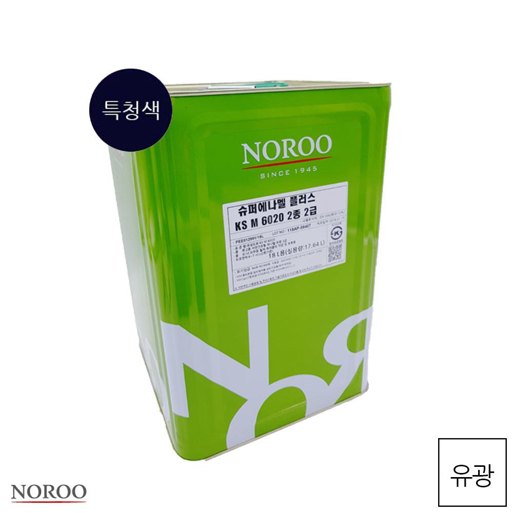 노루 슈퍼에나멜 플러스 특청색 유광 18L